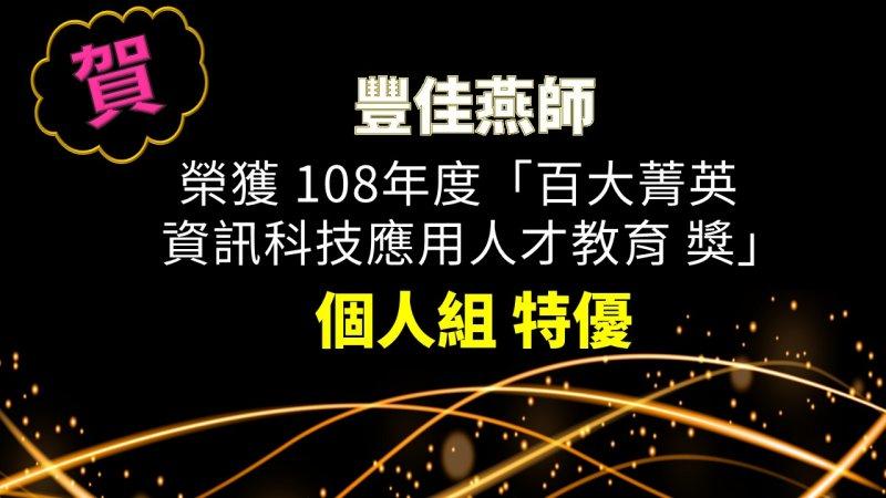 賀本校豐佳燕師參加臺北市 108 年度 「百大菁英資訊科技應用 人才教育獎」榮獲個人組 特優