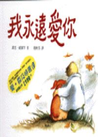描述: D:\舊資料\98bear\圖書館網站100.08\library200409\read\book02.jpg
