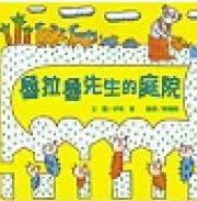 描述: D:\舊資料\98bear\圖書館網站100.08\library200409\read\lulalu.jpg