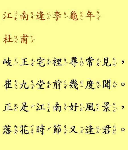 诗名:江南逢李龟年